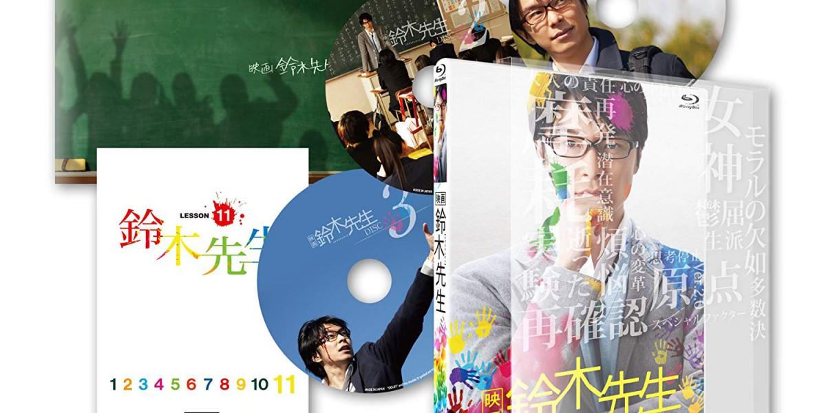 『映画鈴木先生』オリジナル・サウンドトラック