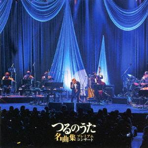 『つるのうた名曲集』プレミアムコンサート